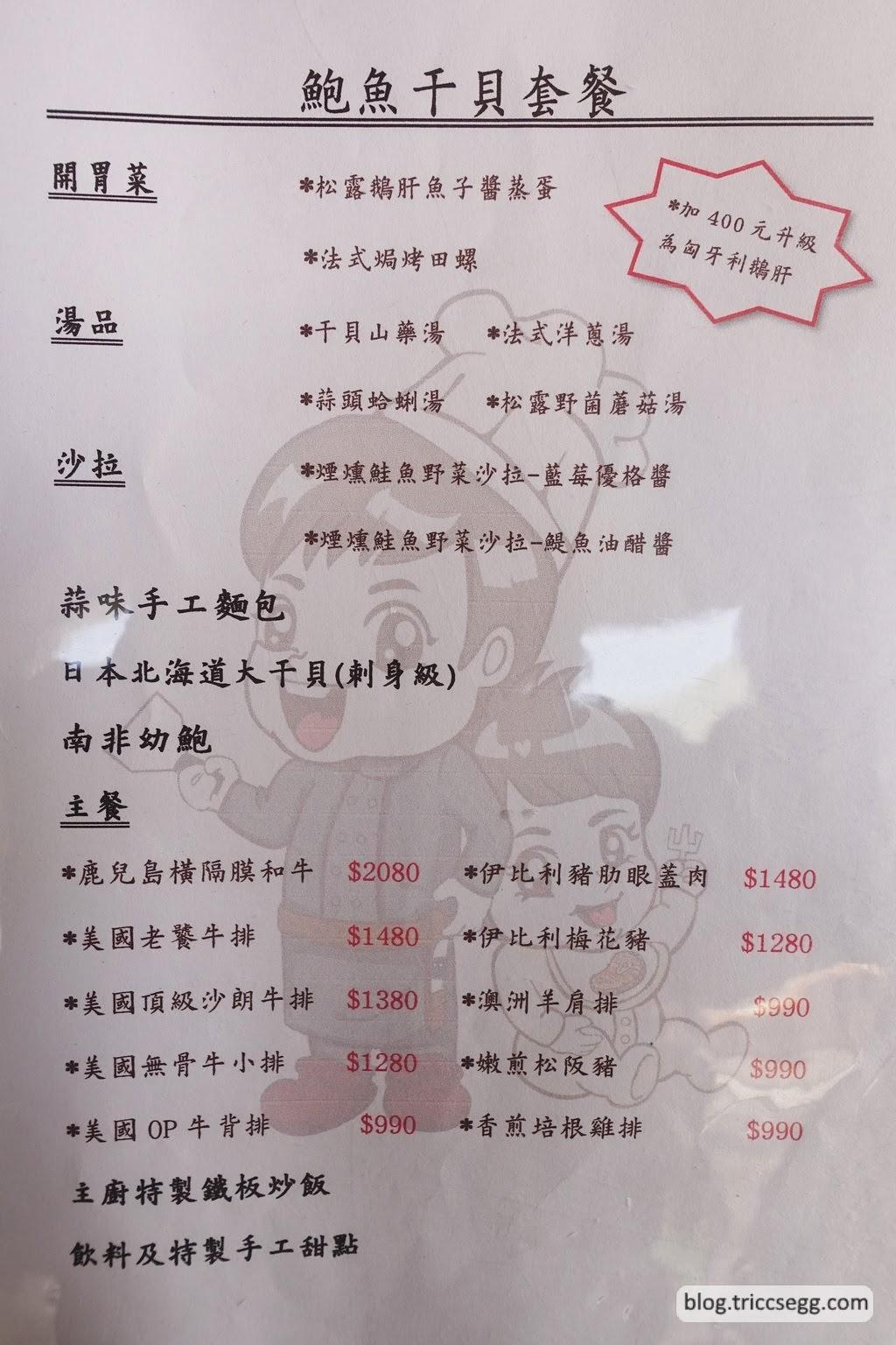 范師傅鐵板燒(5).JPG
