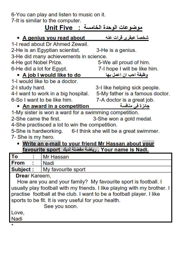 لغة انجليزية: اهم الموضوعات والايملات للصف الثالث الاعدادي باستخدام جمل بسيطة تناسب جميع مستويات  Pargraphs_emails_004