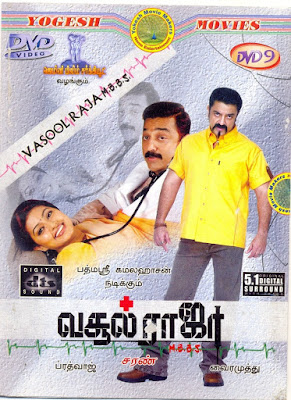 Vasool Raja 2013 Watch full hindi dubbed movie online