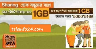 Banglalink friendship day Internet offer 2016 2GB Data 99 tk