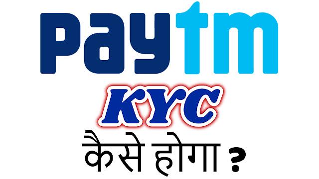PayTm Wallet KYC कैसे करवाएं, जानिए पूरा प्रोसेस