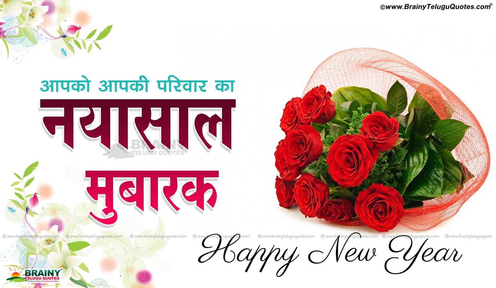 Best Hindi New Year Greetings in Hindi-Hindi Naya Saal ...