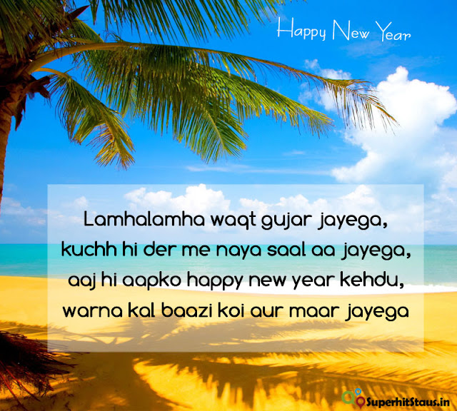 Happy New Year Wishes Wallpaper 2018 Shayari With Image Pics