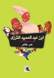 كتاب ابن عبد الحميد الترزي