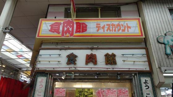 "Seichi junrei of ""The Melancholy of Haruhi Suzumiya"" 2 (real)"