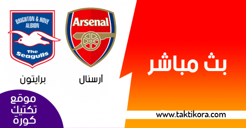 مشاهدة مباراة ارسنال وبرايتون بث مباشر بتاريخ 05-05-2019 الدوري الانجليزي