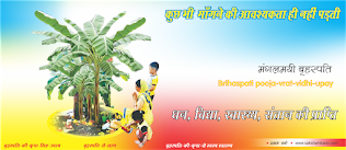 समस्त समस्याओं से मुक्ति पाने के लिए in hindi,  Aisa karne ka prayatan karen in hindi, Dhan, vidya, swasthy, santan prapti ka aarshirvad milta hai in hindi, In se brihaspati ka seedha sambandh hota hai in hindi, veer bar vrat in hindi, guruvar vrat benefits in hindi, guruvar vrat benefits in hindi, guruvar ka vrat kaise kare in hindi,  guruvar ka vrat kaise karna chahiye in hindi, guruvar ka vrat kab se shuru karna chahiye in hindi, guruvar vrat food in hindi, brihaspati vrat food in hindi, guruvar vrat me kya khaye in hindi, brihaspati vrat udyapan vidhi in hindi, बृहस्पति के उपाय in hindi, बृहस्पति से उन्न्नति in hindi, बृहस्पति पूजा in hindi, बृहस्पति से व्यवस्या में उन्नति in hindi, बृहस्पति की कृपा in hindi, बृहस्पति से तरक्की in hindi, बृहस्पति से लाभ in hindi, बृहस्पति से स्वस्थ स्वास्थ्य in hindi, बृहस्पति पूजा विधि विधान in hindi, बृहस्पति कैसे खुश होते है in hindi, बृहस्पति की पूजा कैसे की जाती है in hindi, बृहस्पति के संयोग के लिए बृहस्पति पूजा in hindi, कुवारी कन्याओं को मनचाहा पति बृहस्पति की कृपा से in hindi, शादी का संयोग बनाता है in hindi, बृहस्पति ग्रह की पूजा,बृहस्पति ग्रह से सुख-शांति in hindi, बृहस्पति ग्रह से शिक्षा में अव्वल in hindi, बृहस्पति ग्रह से करोड़पति in hindi, बृहस्पति की कृपा से कारोवार में उन्नति in hindi, केले के पेड़ की पूजा in hindi, केले का महत्व in hindi, बृहस्पति का उद्यापन in hindi, बृहस्पति ग्रह से राजयोग in hindi, बृहस्पति की पूजा अति फलदायक in hindi, बृहस्पति देव के लिए पीली वस्तु दान करें in hindi, केले दान करें in hindi, बृहस्पति का मनुष्य जीवन में महत्व in hindi, बृहस्पति से ही जीवन सफल होता है in hindi, बृहस्पति से सुखी जीवन in hindi, वीरवार की महिमा in hindi, वीरवार का व्रत in hindi, गुरू का वार-वीरवार in hindi, वीरवार को केले दान करें in hindi,   कुछ भी मांगने की आवश्यकता ही नही पड़ती in hindi, Kuchh bhi  mangne ki avashyakata hee nahi padti in hindi, पुराणों के माध्यम से ब्रहमा जी के मानस पुत्र अंगिरा ऋषि का विवाह स्मृति से हुआ in hindi बृहस्पति को देवगुरू के साथ-साथ नवग्रह मंडल में प्रमुख स्थान प्राप्त हुआ in hindi