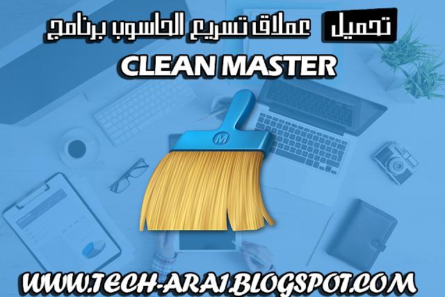 تحميل برنامج Clean Master لي التخلص من تشنج الحاسوب و بطء الحاسوب