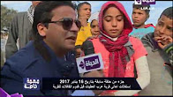 برنامج مهمة خاصة مع أحمد رجب حلقة الاثنين 20-2-2017
