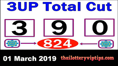 Thailand lottery VIP 3up total cut king six for 01 March 2019