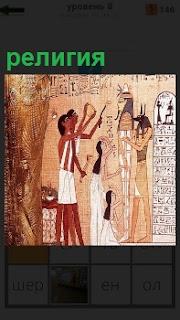На стене изображение некоторых источников религии в древние времена