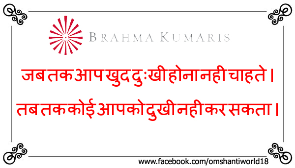 omshanti-hindi-quotes