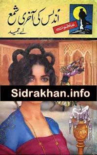Undlas Ki Aakhri Shama