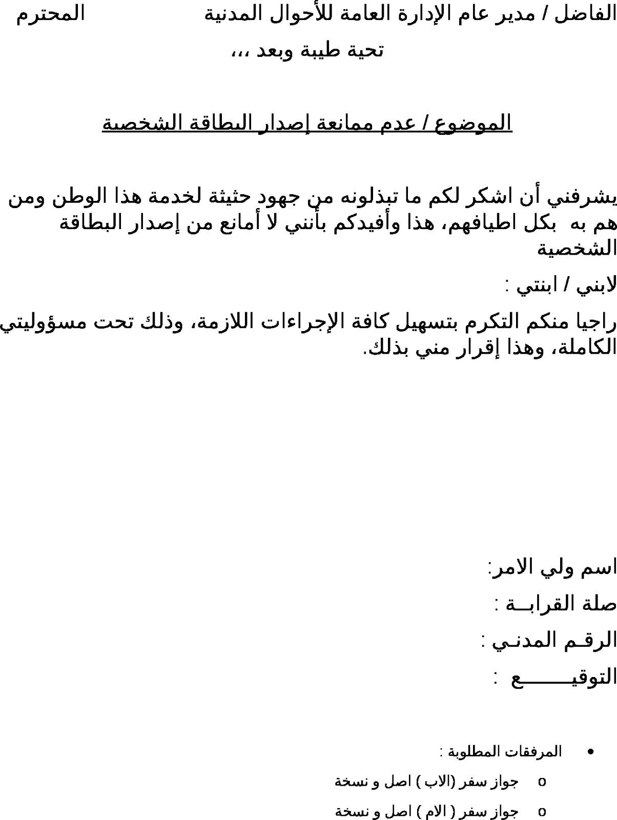 Birla World School Oman: Resident card procedure and form