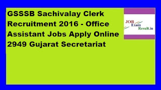GSSSB Sachivalay Clerk Recruitment 2016 - Office Assistant Jobs Apply Online 2949 Gujarat Secretariat