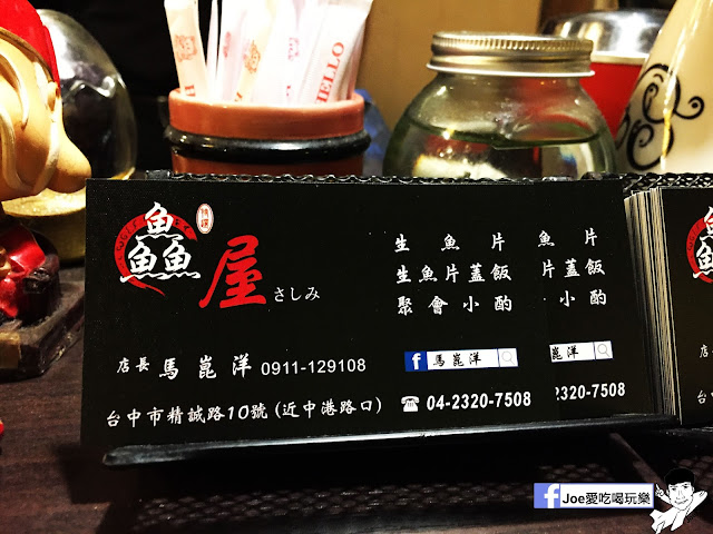 IMG 8843 - 【台中美食】 鱻屋 位於台中精誠路上的平價鮮魚蓋飯   絕對新鮮   海鮮丼飯  平價丼飯   精明商圈  
