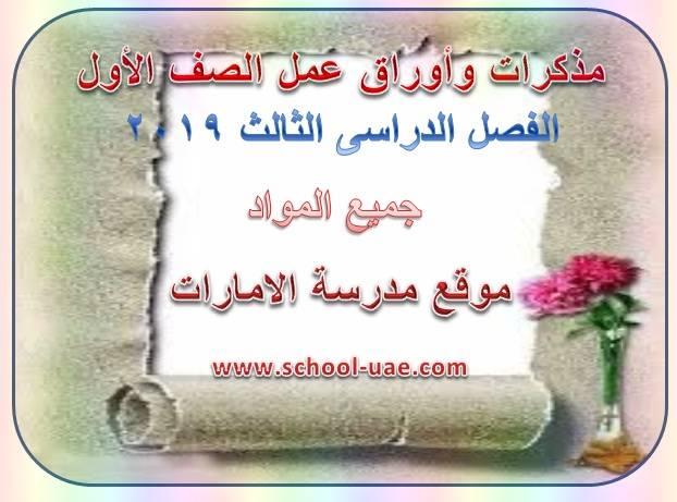 مذكرات وأوراق عمل الصف الأول الفصل الدراسى الثالث 2019 جميع المواد -  موقع مدرسة الامارات