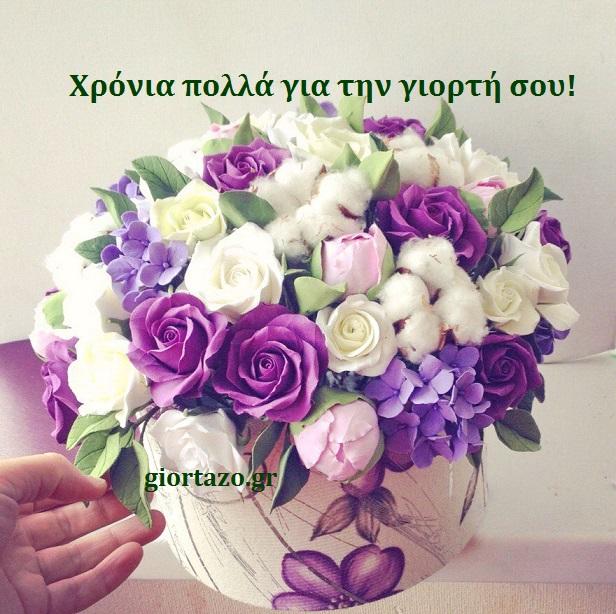 χρονια πολλα για την γιορτη σου giortazo.gr: Χρόνια πολλά για την γιορτή σου! χρονια πολλα για την γιορτη σου