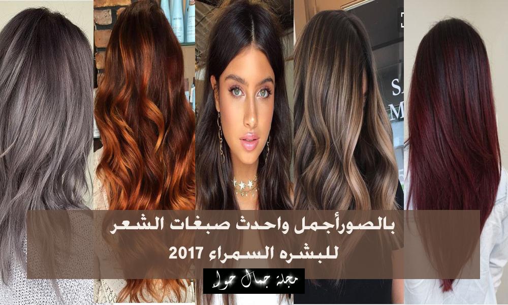بالصور أجمل واحدث صبغات الشعر للبشره السمراء 2017 أناقة مغربية