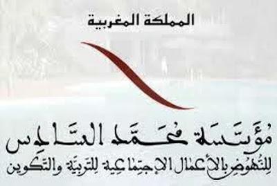جديد مؤسسة محمد السادس للنهوض بالأعمال الاجتماعية لموظفي وزارة التربية الوطنية