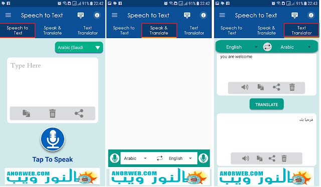 تطبيق Speech To Text للاندرويد