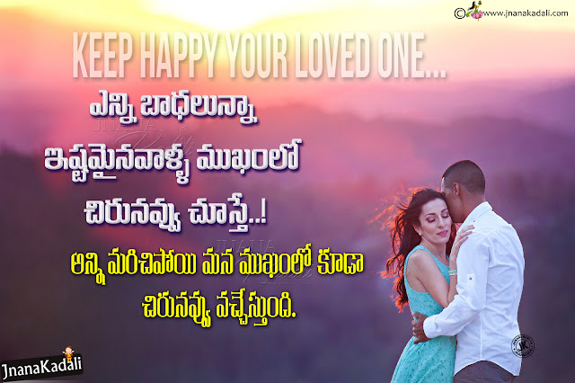 telugu quotes on happiness, keep happy ever your loved one quotes in telugu, telugu love quotes, love kavithalu in telugu
