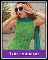 Letnii ajurnii top svyazannii spicami shema opisanie