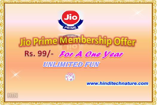 Reliance-jio-prime-membership-offer-kya-hai? aur-kaise-iske-member-bane?