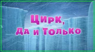 Цирк, да и только - 67 серия Маша и Медведь онлайн