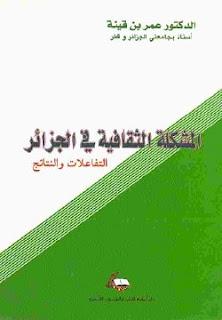 تحميل كتاب المشكلة الثقافية في الجزائر pdf - عمر بن قينة