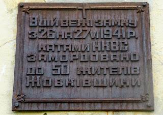 Жолква. Замок. Мемориальная доска жертвам НКВД