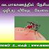 வடமாகாணத்தில் தேசிய டெங்கு ஒழிப்பு வேலைத்திட்டம் - அரசாங்க தகவல் திணைக்களம் ஏற்பாடு