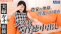 gachinco-gachi905