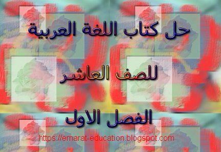 حل كتاب اللغة العربية للصف العاشر الفصل الاول  - مناهج الامارات