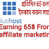 How to affiliate marketing and perday 65$ earning from bluhost