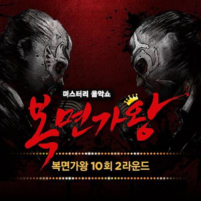 [Single] Various Artists – King of Mask Singer 10회 2라운드