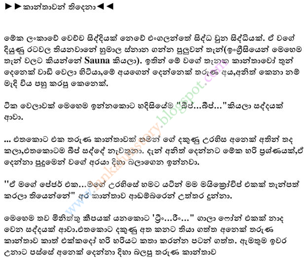 Sinhala Jokes-Three Woman-Part One