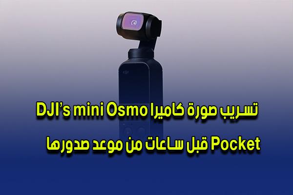 تسريب صورة كاميرا DJI's mini Osmo Pocket قبل ساعات من موعد صدورها