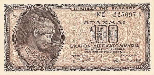 https://4.bp.blogspot.com/-vUyvXyIMcMg/UJjson_kHsI/AAAAAAAAKK8/NqXa5gHCpw0/s640/GreeceP135-100BillionDrachmai-1944_f.jpg