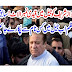 Nawaz Shareef Ko Qaidi Number De Diya Gya | Raaztv