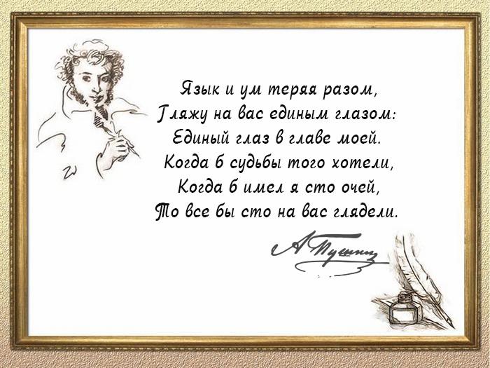 7 стихов Пушка для признания в любви