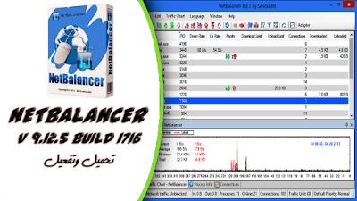 كيف تقطع و تتحكم في سرعة الانترنت لاي برنامج او متصفح NetBalancer 9.12.5 Build 1716