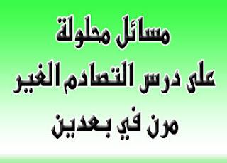 مسائل محلولة على التصادم الغير مرن في بعدين أولى ثانوي ـ مصر