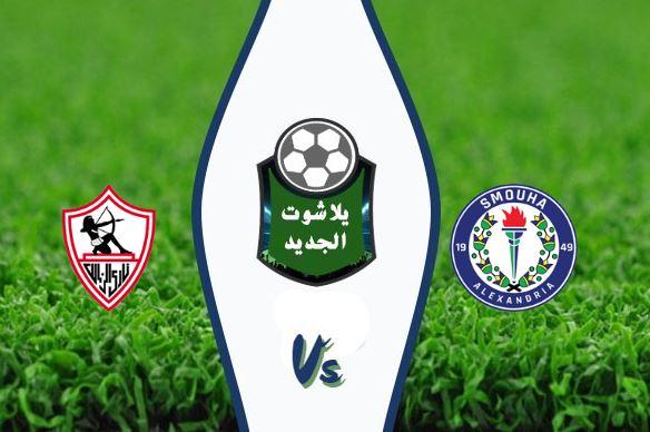 نتيجة مباراة الزمالك وسموحة اليوم الخميس 10 / سبتمبر / 2020 الدوري المصري