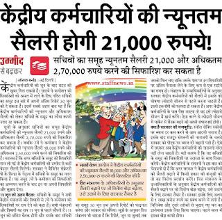 7thcpc+hindi+news
