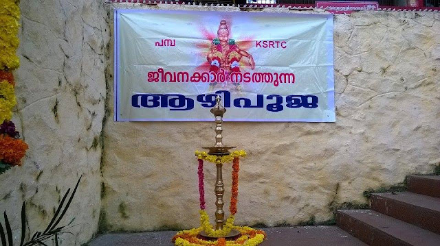 Aazhi Pooja Performed By KSRTC Employees At Pamba