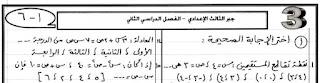 تحميل المراجعة النهائية في الجبر للصف الثالث الاعدادى الترم الثانى للاستاذ محمود النجار