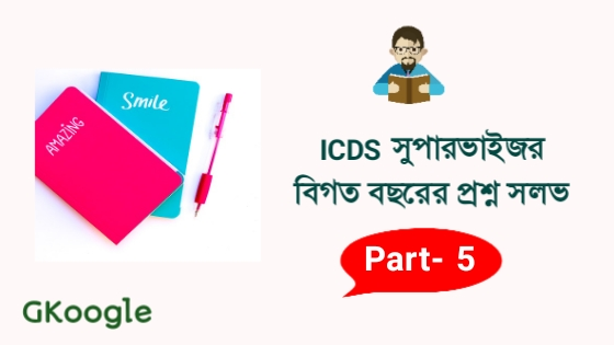 ICDS GK in Bengali