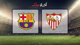 مشاهدة مباراة اشبيلية وبرشلونة بث مباشر 23-01-2019 كأس ملك إسبانيا