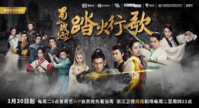 Legend of Zu 2 Poster